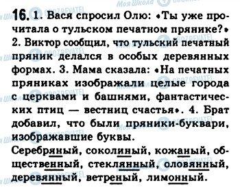ГДЗ Русский язык 9 класс страница 16
