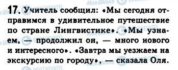 ГДЗ Русский язык 9 класс страница 17
