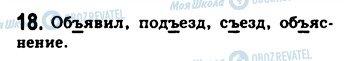 ГДЗ Російська мова 9 клас сторінка 18