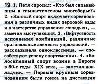 ГДЗ Російська мова 9 клас сторінка 19