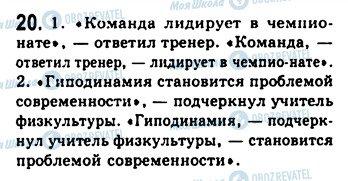 ГДЗ Російська мова 9 клас сторінка 20
