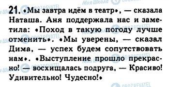 ГДЗ Русский язык 9 класс страница 21
