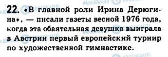 ГДЗ Русский язык 9 класс страница 22