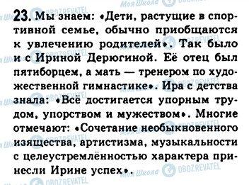 ГДЗ Русский язык 9 класс страница 23