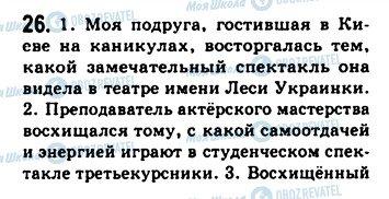 ГДЗ Русский язык 9 класс страница 26