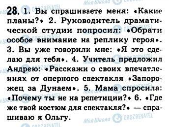 ГДЗ Русский язык 9 класс страница 28