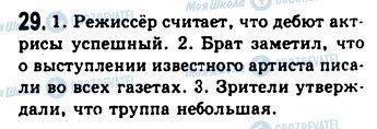 ГДЗ Російська мова 9 клас сторінка 29