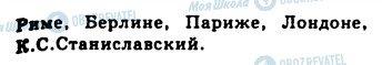 ГДЗ Російська мова 9 клас сторінка 31