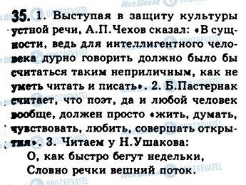 ГДЗ Російська мова 9 клас сторінка 35