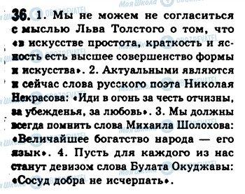 ГДЗ Російська мова 9 клас сторінка 36