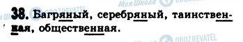 ГДЗ Русский язык 9 класс страница 38