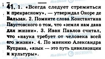 ГДЗ Російська мова 9 клас сторінка 41