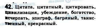 ГДЗ Російська мова 9 клас сторінка 42