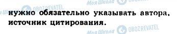 ГДЗ Русский язык 9 класс страница 47