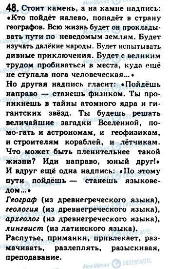 ГДЗ Російська мова 9 клас сторінка 48