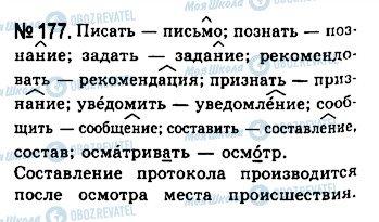 ГДЗ Русский язык 10 класс страница 177