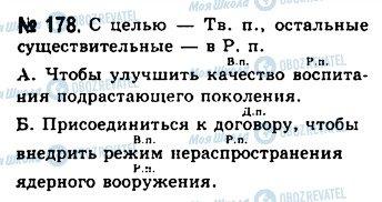 ГДЗ Російська мова 10 клас сторінка 178