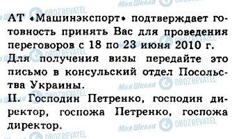 ГДЗ Русский язык 10 класс страница 181