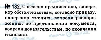 ГДЗ Русский язык 10 класс страница 182
