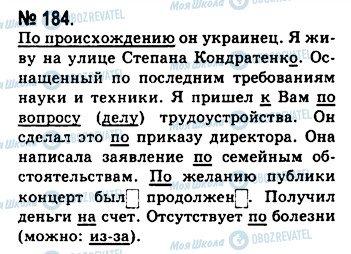 ГДЗ Російська мова 10 клас сторінка 184