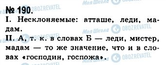 ГДЗ Русский язык 10 класс страница 190