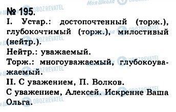 ГДЗ Русский язык 10 класс страница 195