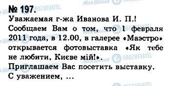 ГДЗ Русский язык 10 класс страница 197