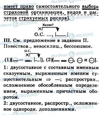 ГДЗ Русский язык 10 класс страница 199