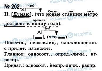 ГДЗ Російська мова 10 клас сторінка 202