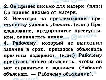 ГДЗ Русский язык 10 класс страница 203