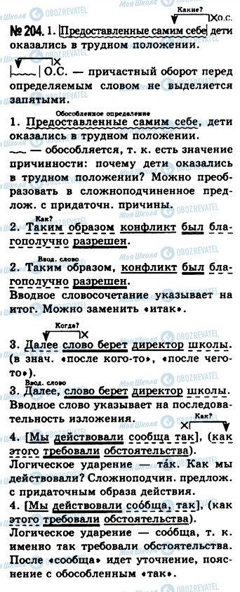 ГДЗ Русский язык 10 класс страница 204