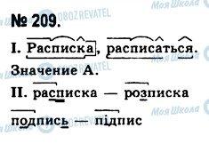 ГДЗ Русский язык 10 класс страница 209