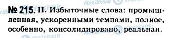 ГДЗ Російська мова 10 клас сторінка 215