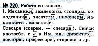 ГДЗ Російська мова 10 клас сторінка 220