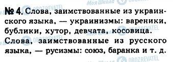 ГДЗ Русский язык 10 класс страница 4