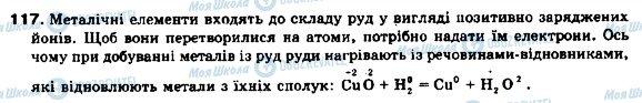 ГДЗ Химия 9 класс страница 117