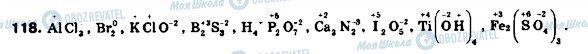 ГДЗ Химия 9 класс страница 118