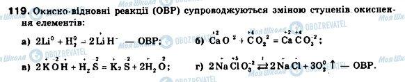 ГДЗ Химия 9 класс страница 119