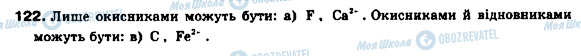 ГДЗ Химия 9 класс страница 122