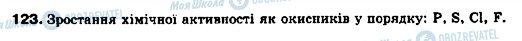 ГДЗ Хімія 9 клас сторінка 123