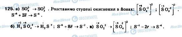 ГДЗ Химия 9 класс страница 125