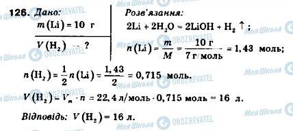 ГДЗ Химия 9 класс страница 126