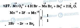 ГДЗ Хімія 9 клас сторінка 127