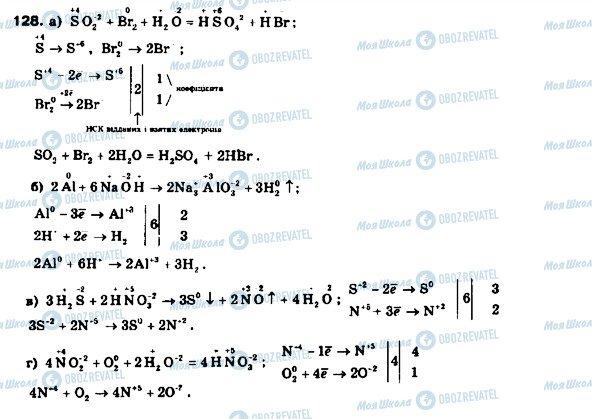 ГДЗ Химия 9 класс страница 128