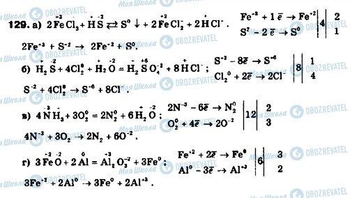 ГДЗ Химия 9 класс страница 129