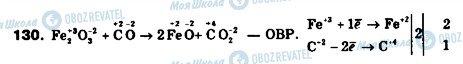 ГДЗ Химия 9 класс страница 130