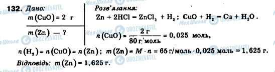 ГДЗ Химия 9 класс страница 132