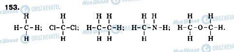 ГДЗ Хімія 9 клас сторінка 153