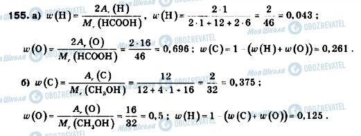 ГДЗ Химия 9 класс страница 155