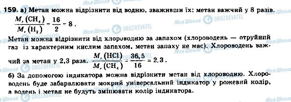 ГДЗ Хімія 9 клас сторінка 159